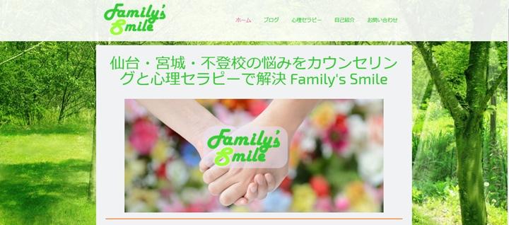 不登校の悩みをカウンセリングと心理セラピーで解決 Family's Smile HP