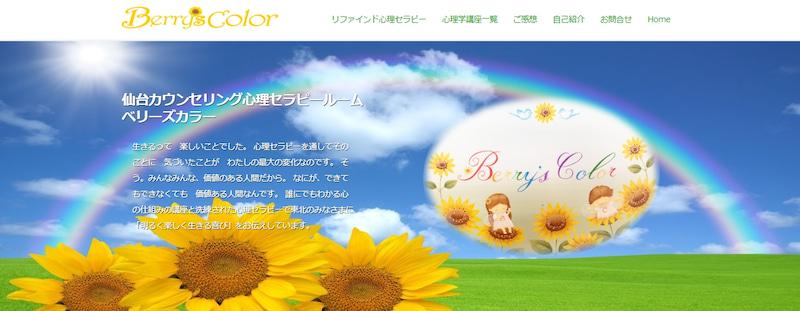 仙台カウンセリング心理セラピールーム Berry's Color HP