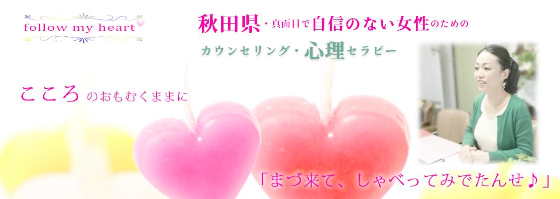 follow my heart ブログ
