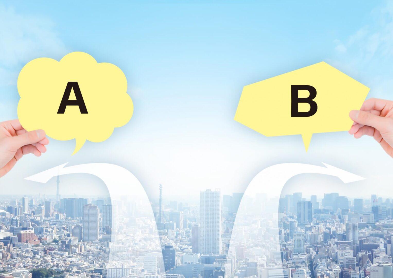選択どれを選ぶ?