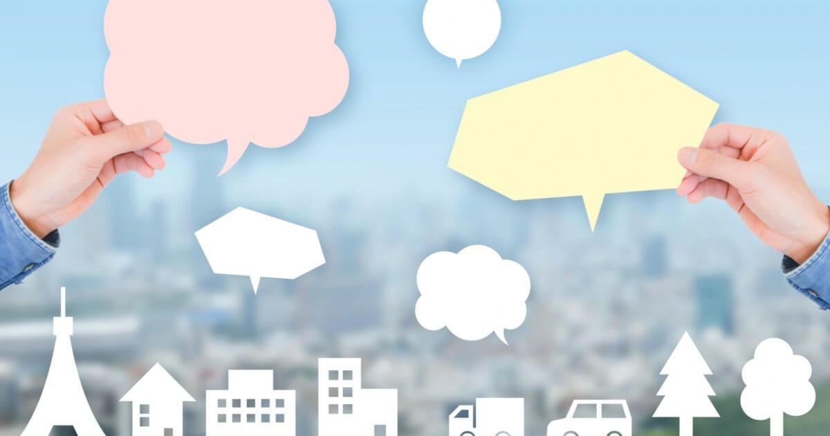 社会で必要なコミュニケーション力