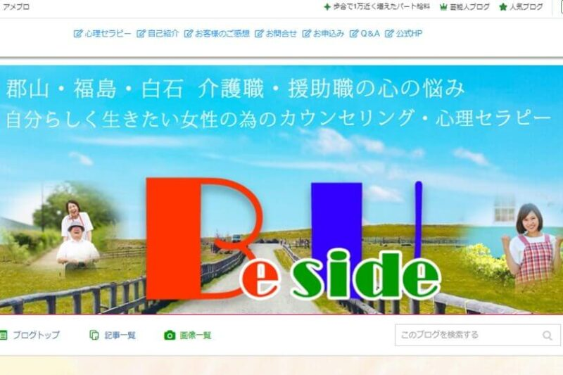 Be side U blog
