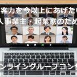 11月17日 集客力を今以上にあげたい個人事業主の方のためのオンライングループコンサル