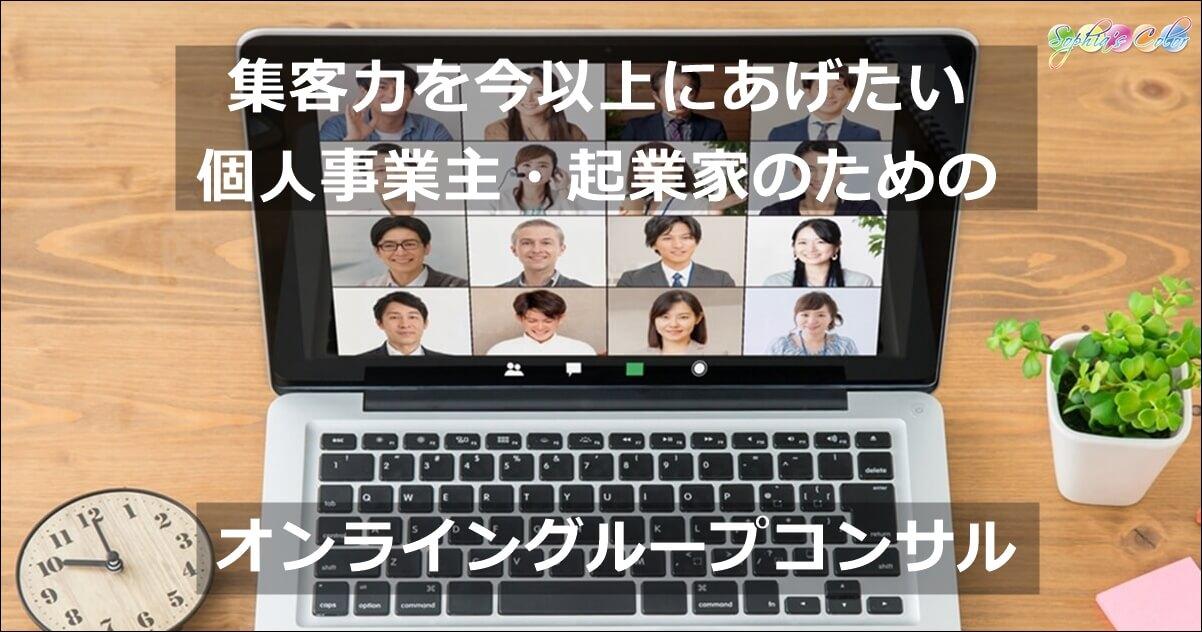 オンライングループコンサル