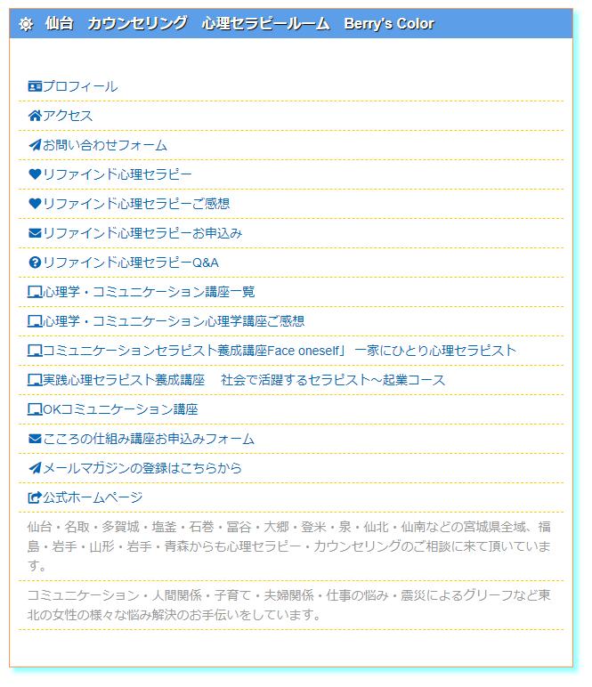 記事下メニュー